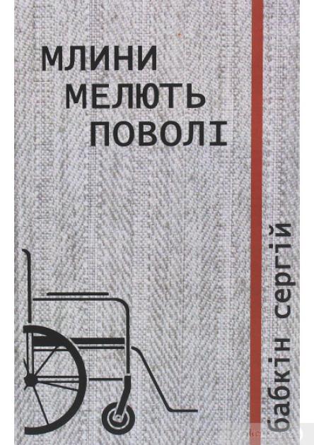 """Сергей Бабкин, """"Мельницы мелют медленно"""""""