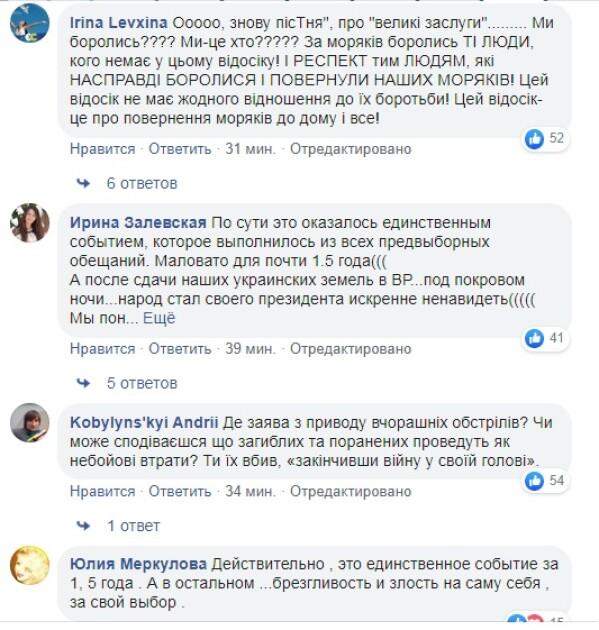 Комментарии под постом Владимира Зеленского