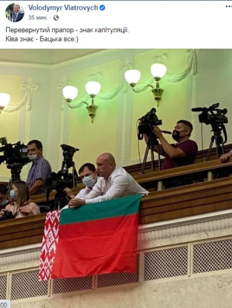 Ілля Кива з державним прапором Білорусі