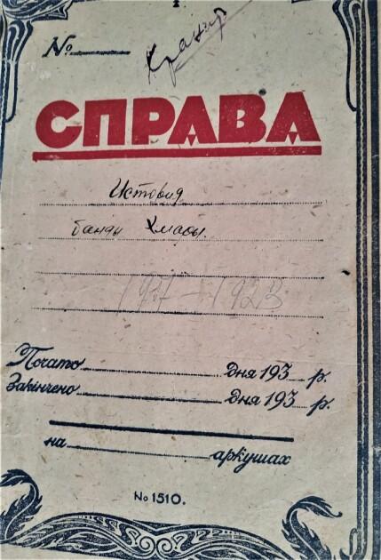 Автор цього документу-звіту – більшовицький сексот «Непитай»