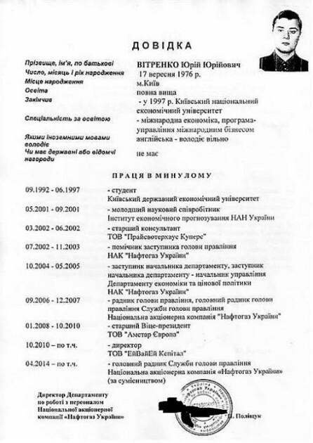 """Довідка на Юрія Вітренка в """"Нафтогаз України"""""""