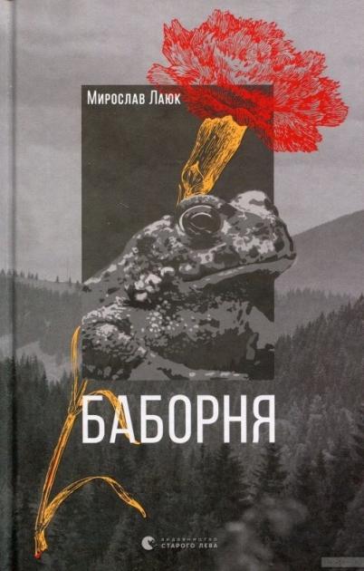 """Мирослав Лаюк, """"Баборня"""""""