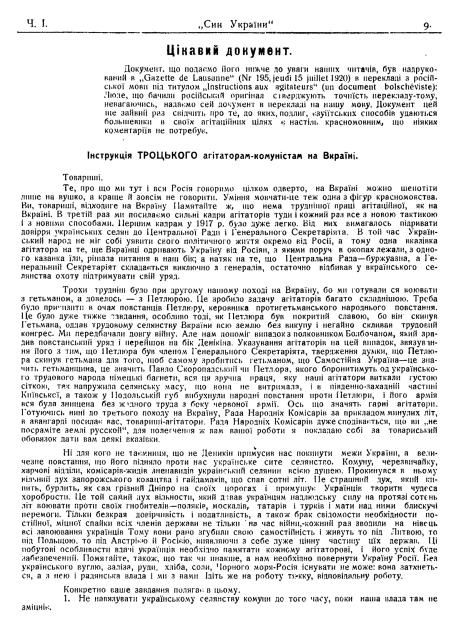 «Інструкція Троцького», опублікована  у тижневику «Син України» 7 серпня 1920 р.