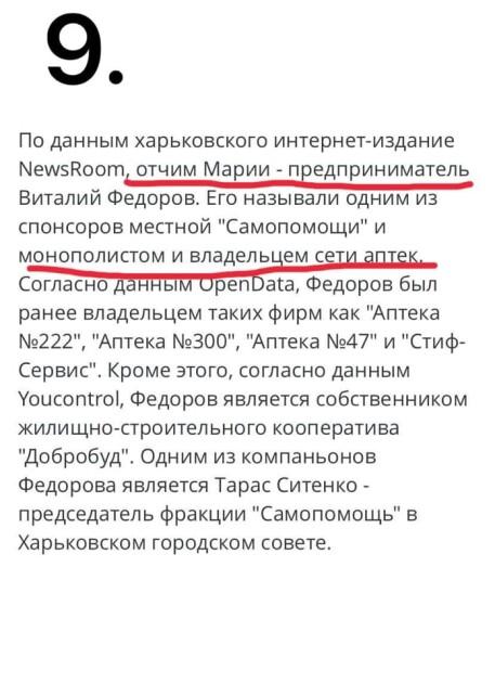 Информация об отчиме Мезенцевой
