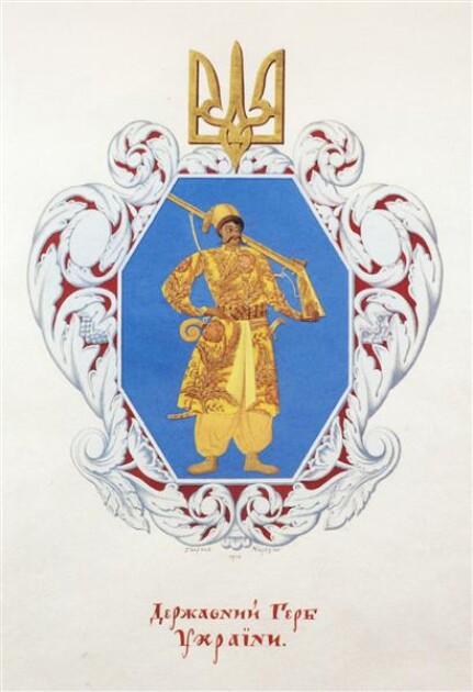 Герб Украинской державы работы Г. Нарбута