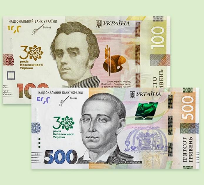 Нові пам'ятні банкноти