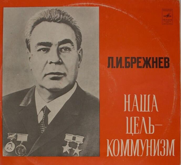 Зображення на зовнішньому боці конверту для вінілової платівки з промовами Леоніда Брежнєва, 1976 рік