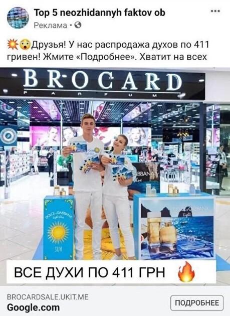 реклама брокарду фальшива