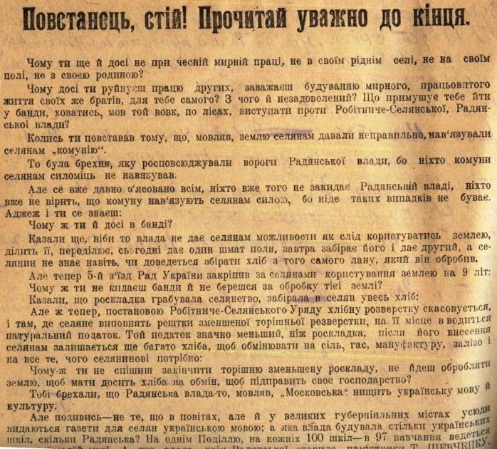 Більшовицька листівка 1921 р. з інформацією про зміну політики більшовиків в Україні. З колекції Михайла Шитка