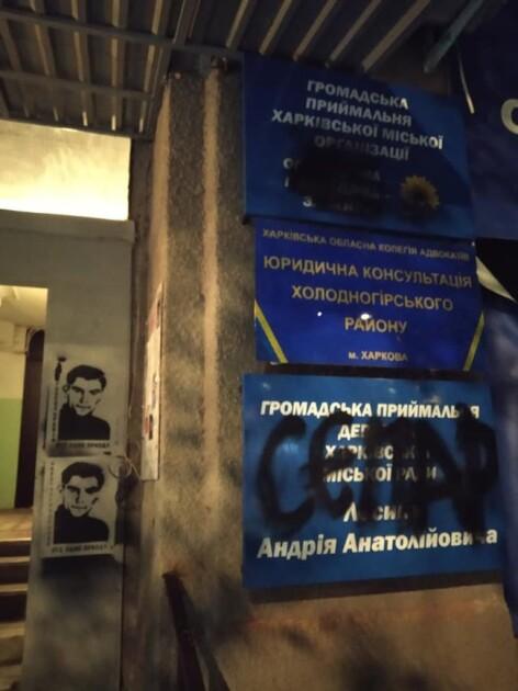 Офис ОПЗЖ в Харькове