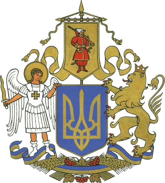Эскиз большого герба Алексея Кохана