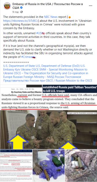 """Посольство РФ вимагає від США підтвердити або спростувати інформацію про постачання українських підрозділів зброєю для """"організації терактів"""" у Криму"""