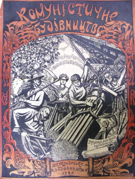 Обкладинка книги, опублікованої в 1920 р.