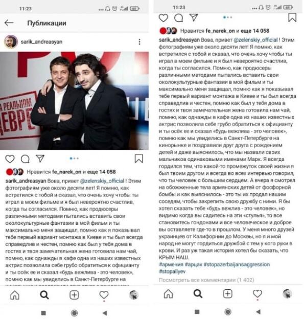 Допис Андреасяна