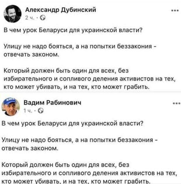 Посты Александра Дубинского и Вадима Рабиновича