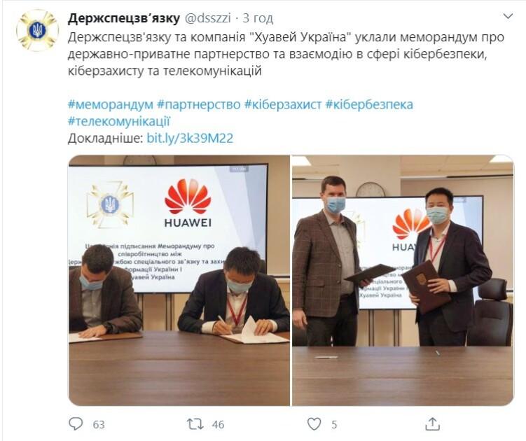 Запись о подписании меморандума с компанией Huawei на официальной странице в Твиттере Госспецсвязи (ныне удалена)