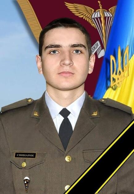 Погибший 20-летний боец 80-й десантно-штурмовой бригады Олег Свинарик