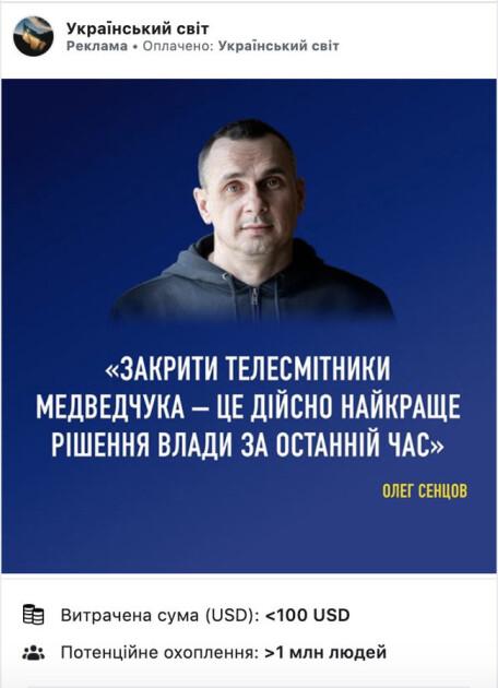 Высказывание Олега Сенцова