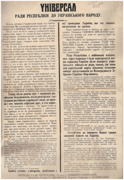 Універсал Ради Республіки до Українського народу