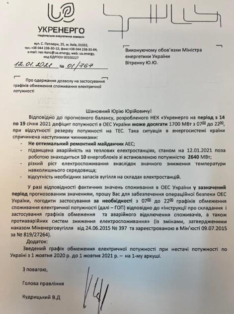 """Лист від """"Укренерго"""" до Вітренка"""