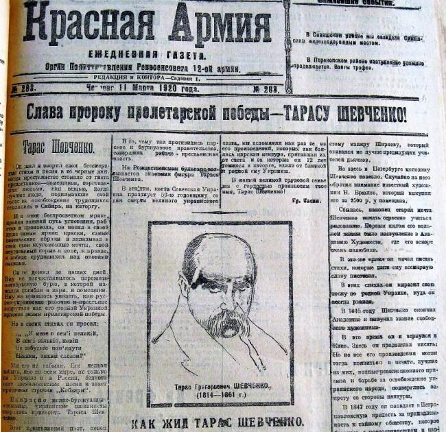 """Газета """"Красная армия"""""""