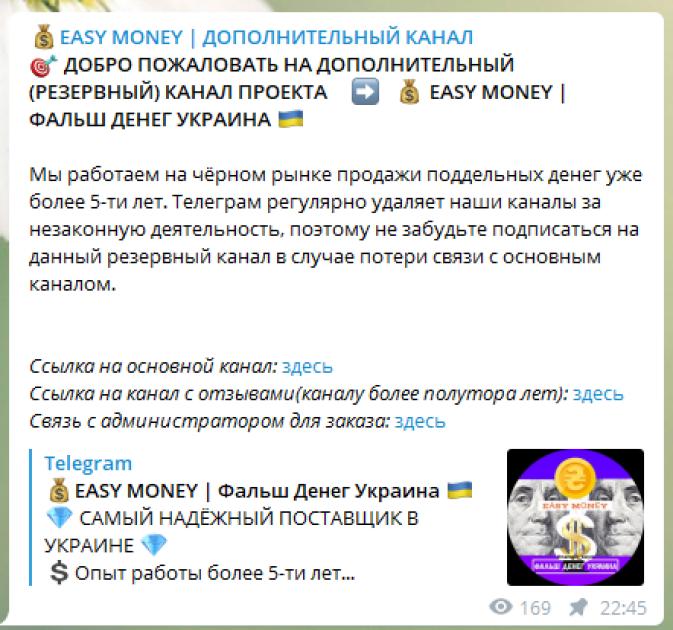 Скриншот телеграм-канала по продаже фальшиіфх денег