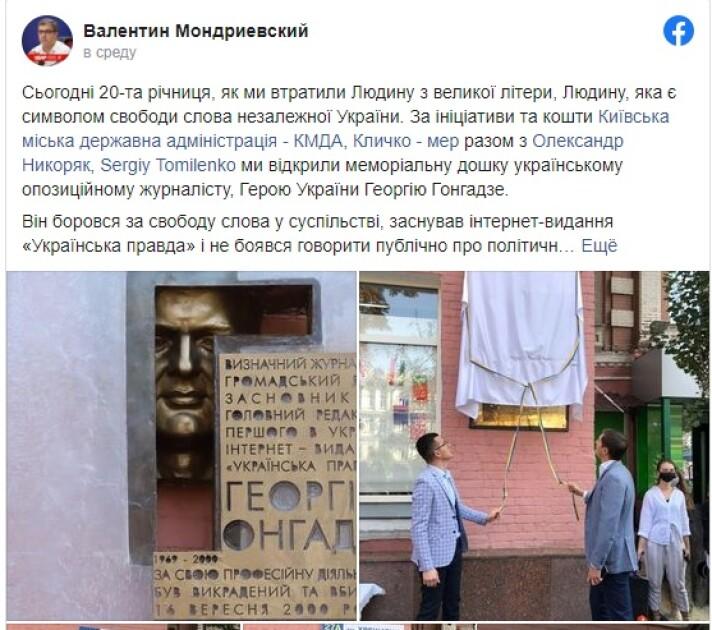 Открытие мемориальной доски Георгию Гонгадзе
