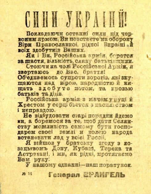 Відозва Врангеля до українців від 25 (12) серпня 1920 р.