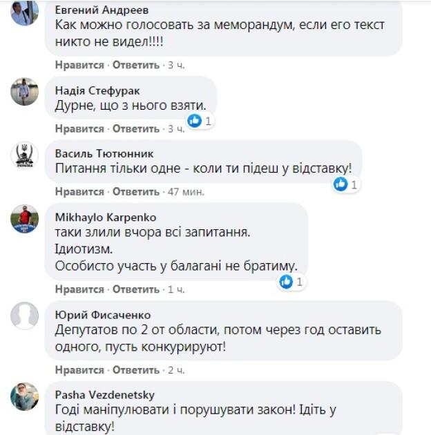 Комментарии под сообщением Зеленского