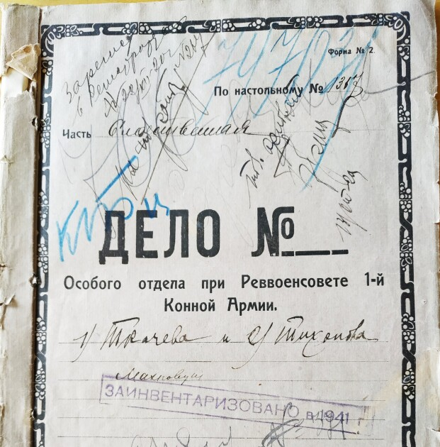 Одно из дел Особого отдела Первой конной армии против бывших махновцев