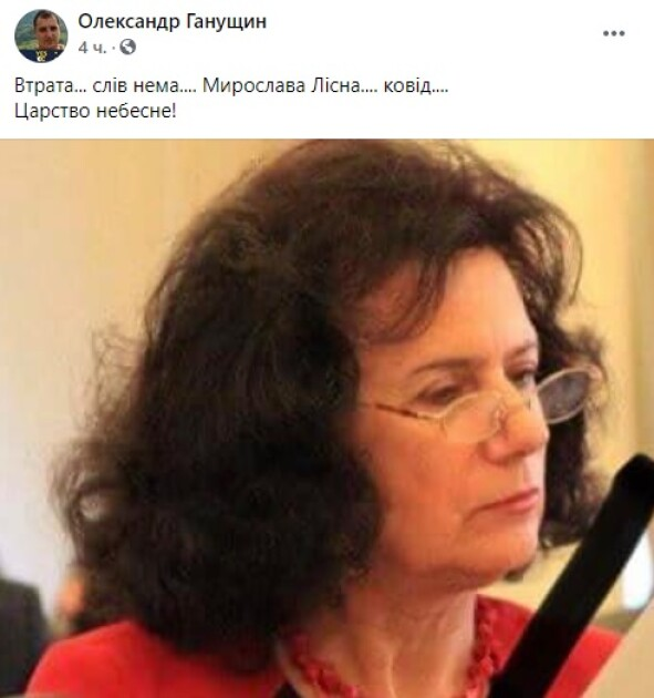 Мирослава Лісна померла у віці 67 років