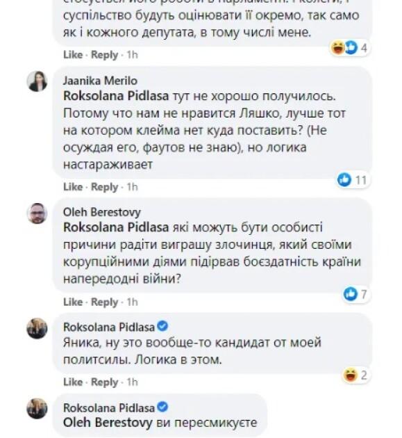 """Комментарии под сообщением """"слуги"""" Пидласой"""
