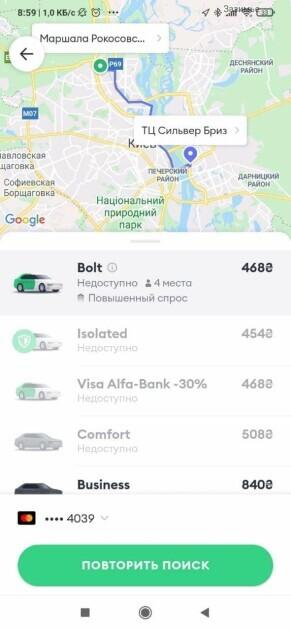 Скрин тарифов на такси в Киеве 5 апреля 2021