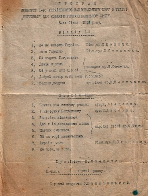 Програма концерту національного хору для вояків армії УНР, січень 1919-го року