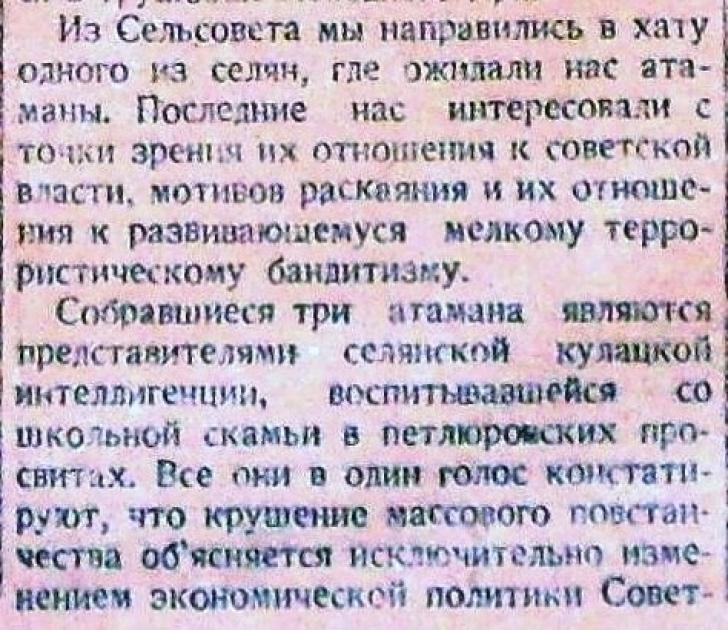 Уривок зі статті із газети «Комуніст» від 16 листопада 1921 р.