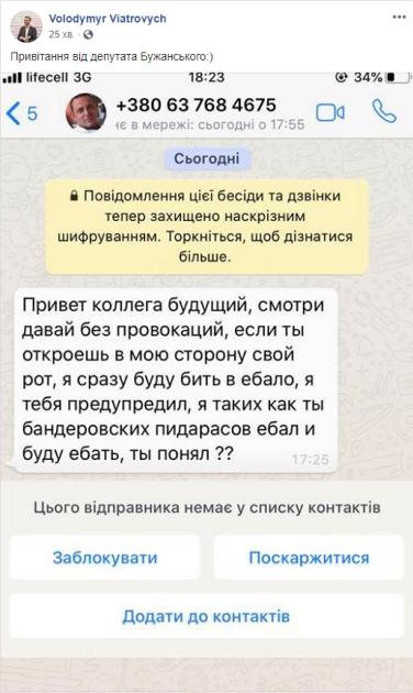 Скрин сообщения