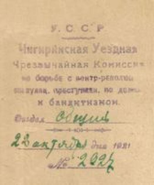 Кутовий штам Чигиринської повітової надзвичайної комісії по боротьбі з бандитизмом