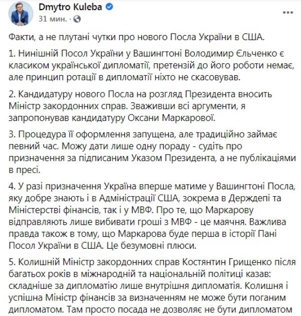 Скриншот зі сторінки у Facebook Дмитра Кулеби