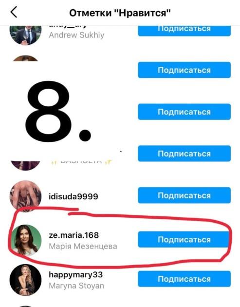 Активность Мезенцевой в соцсети
