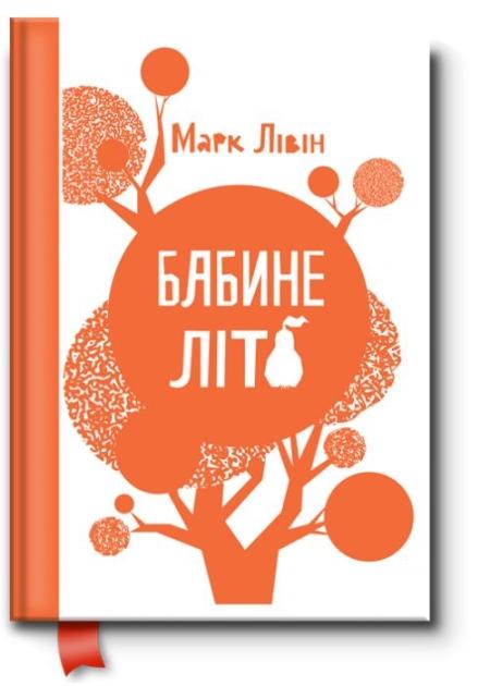 """Марк Ливиньо, """"Бабье лето"""""""