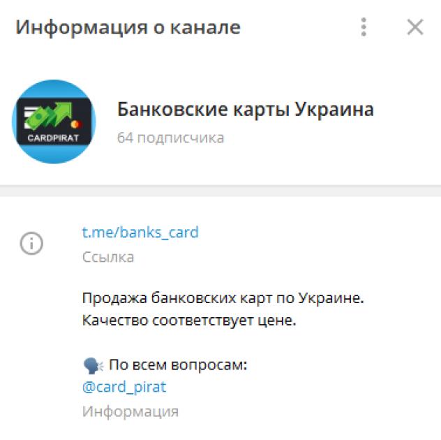 скриншот с мессенджера