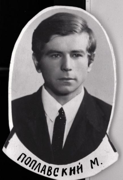 Фото Михайла Поплавського, відзняте для випускного альбому після закінчення Київського державного інституту культури в 1980 р