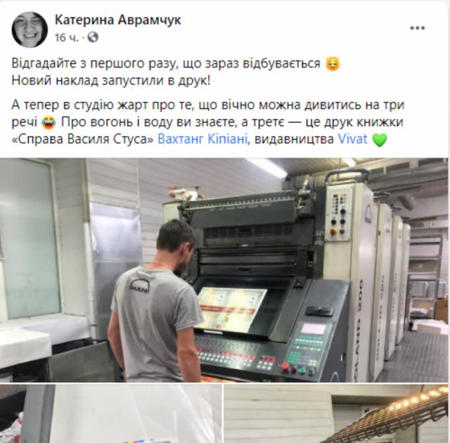 """Печать книги """"Справа Василя Стуса"""""""
