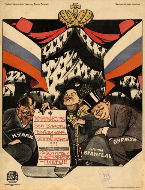 Агітаційний плакат більшовиків. Автор — В.Дені