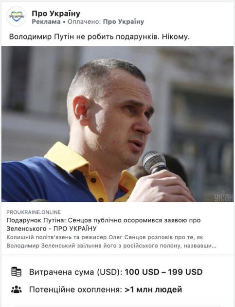 Пост, посвященный Олегу Сенцове