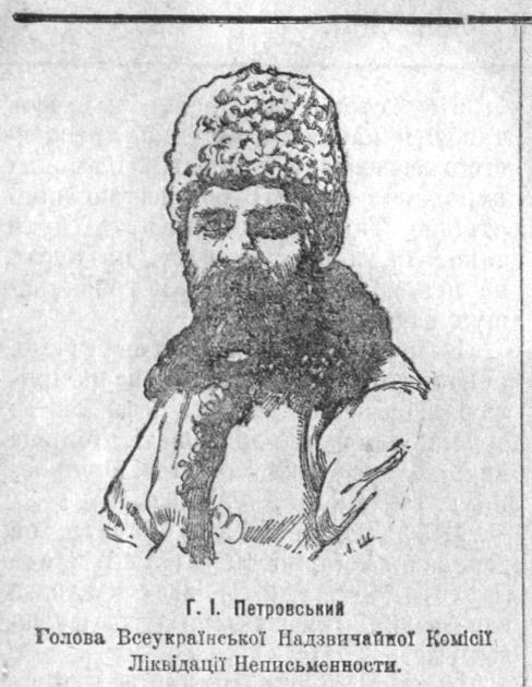 Голова ВУНКЛН Григорій Петровський / Геть неграмотність,31 вересня 1924 р