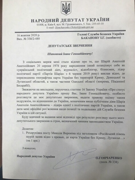 Обращение Гончаренко к Баканову