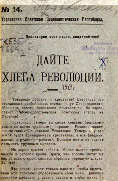 Перша сторінка однієї з брошур з промовою М.Подвойського, 1919 р.
