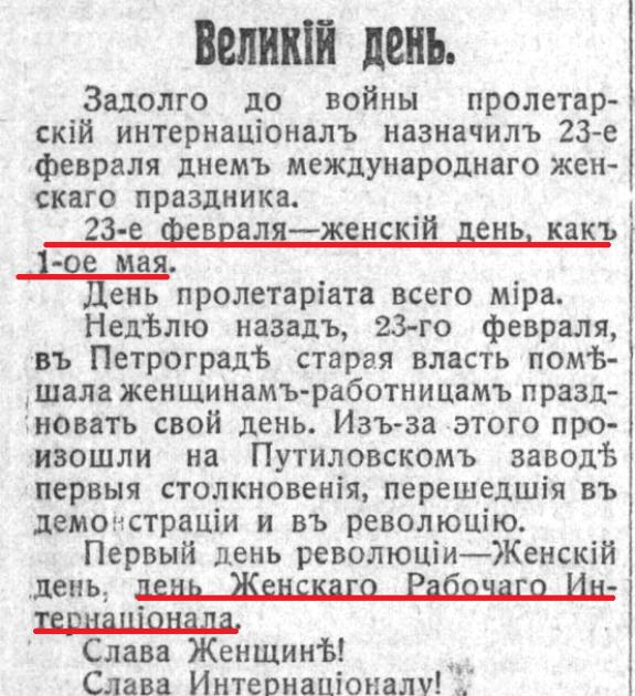 """Из передовицы газеты """"Правда"""", Петроград, 20 (7) марта 1917"""