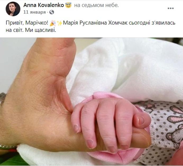 Допис Анни Коваленко у Facebook